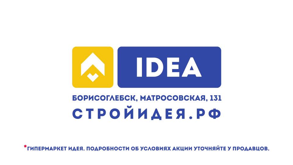 Кадр ролика «Гипермаркет «Идея»