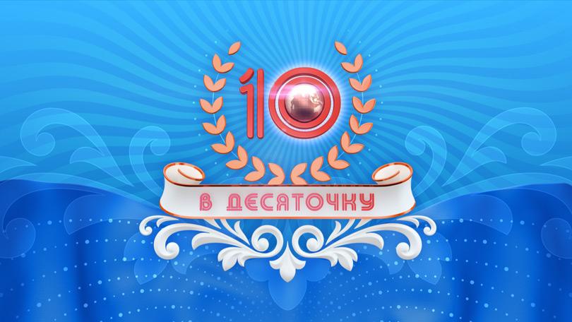 Финальный кадр заставки ТВ-программы «В десяточку»
