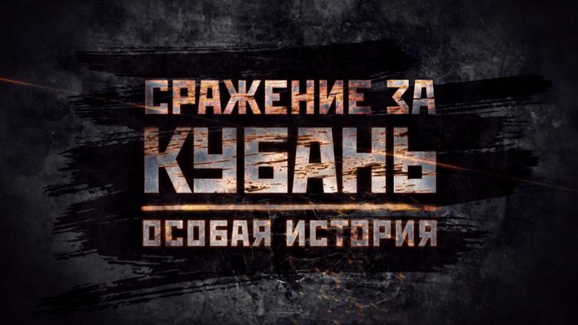 Финальный кадр заставки «Сражение за Кубань»