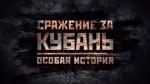 battle for kuban thumbnail