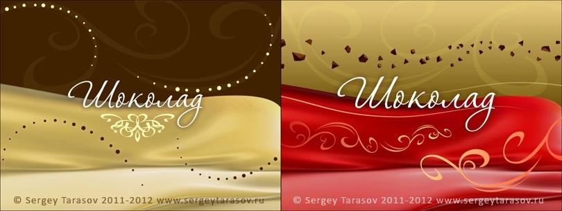 Эскизные варианты финального титра заставки «Шоколад»