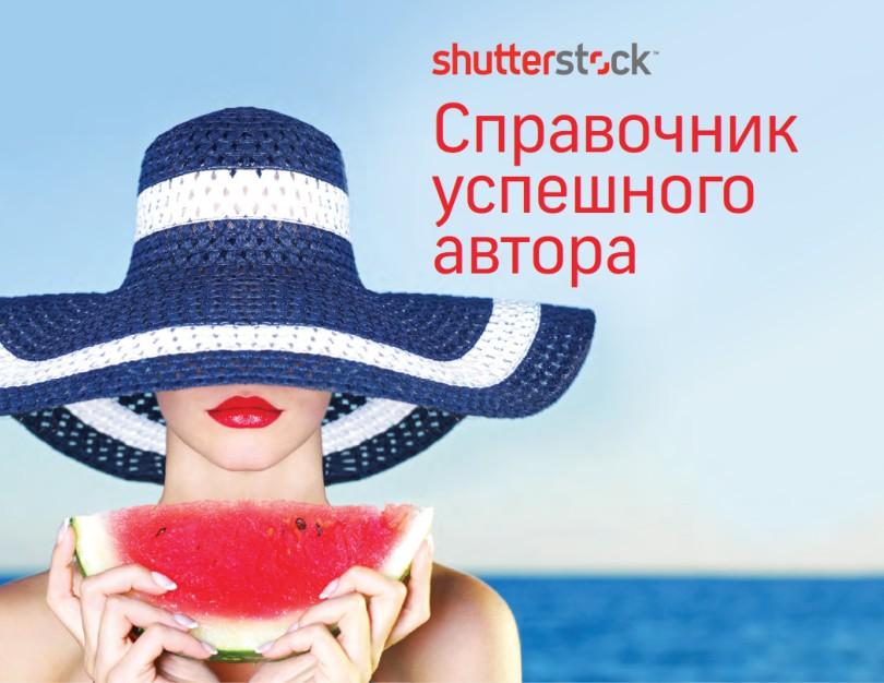 Титульная страница «Справочника успешного автора» Shutterstock