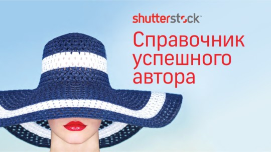 shutterstock contributor success guide tumbnail