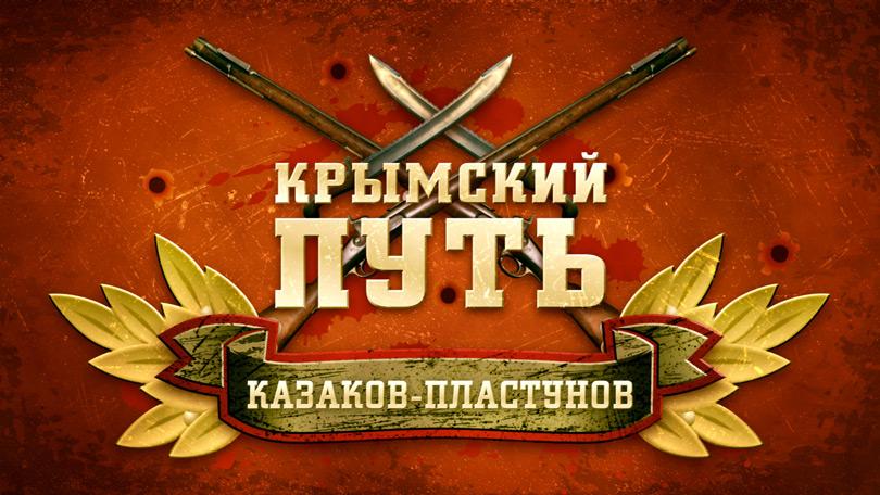Финальный титр заставки фильма «Крымский путь казаков-пластунов»