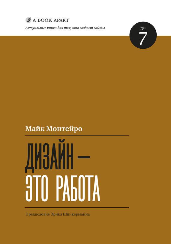Книга Майка Монтейро «Дизайн - это работа!»