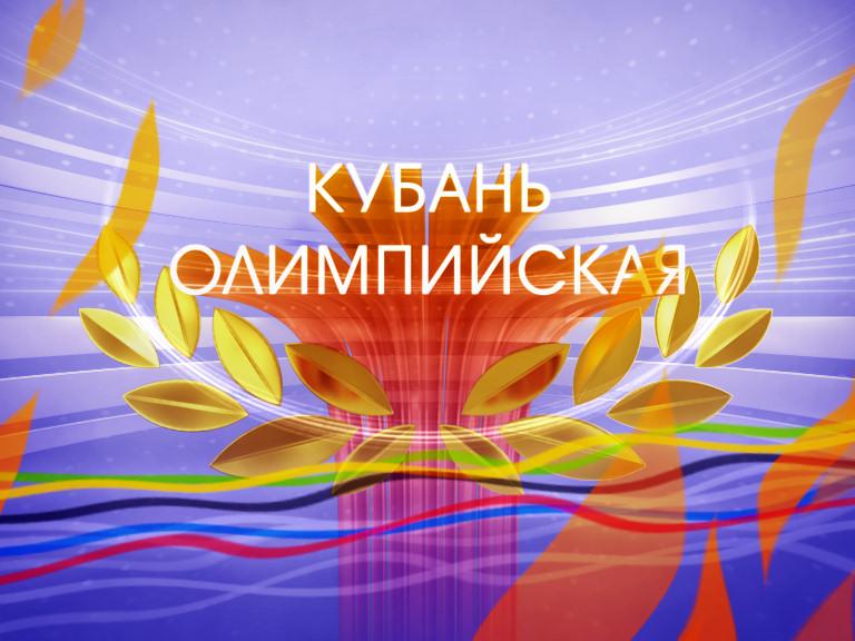 Финальный кадр заставки телевизионной программы «Кубань Олимпийская»