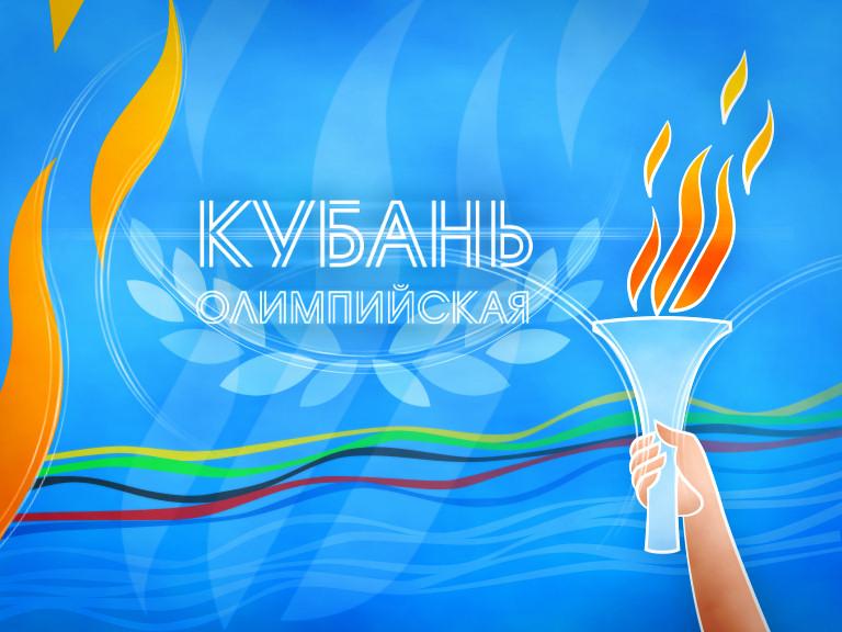 Эскиз, один из вариантов финального кадра заставки программы «Кубань Олимпийская»