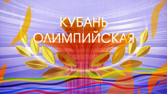 Перейти к публикации «Кубань Олимпийская»