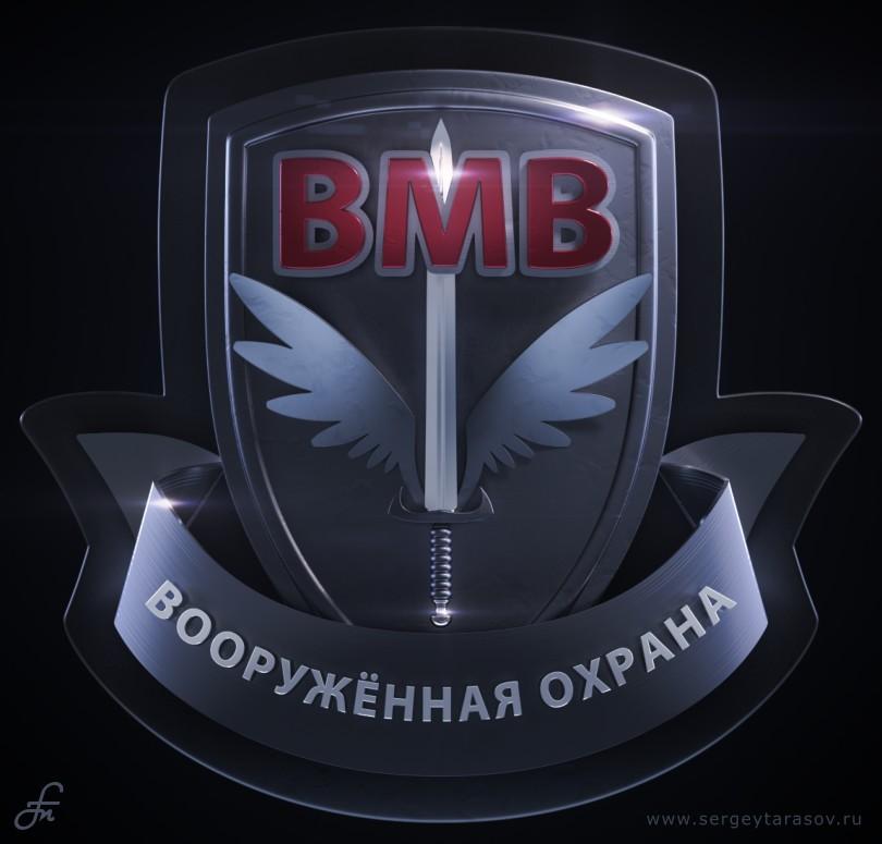Финальный рендер логотипа ОСО «ВМВ»