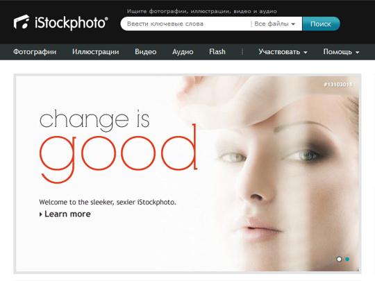 iStockphoto в новом облике