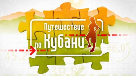 Перейти к публикации «Путешествие по Кубани»