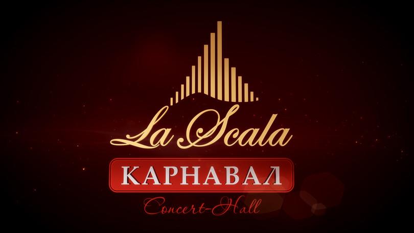 Кадр заставки «La Scala Карнавал»