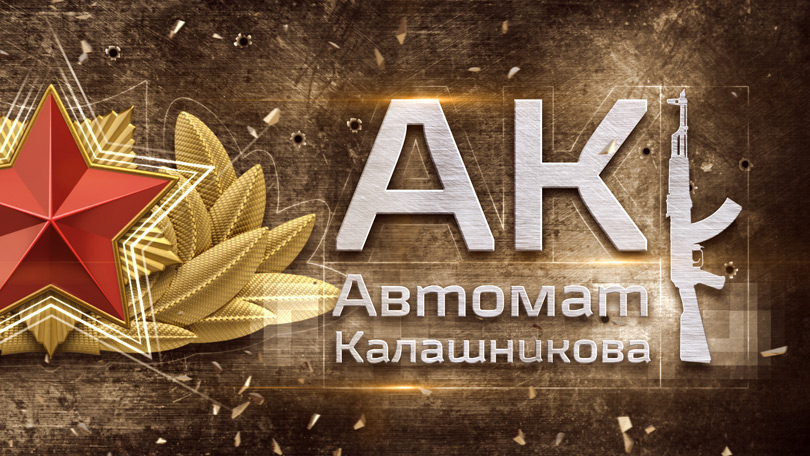Кадр рубричной отбивки «Легендарное оружие - Автомат Калашникова»