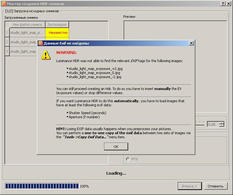 Окно программы «Luminance HDR» с предупреждающим сообщением