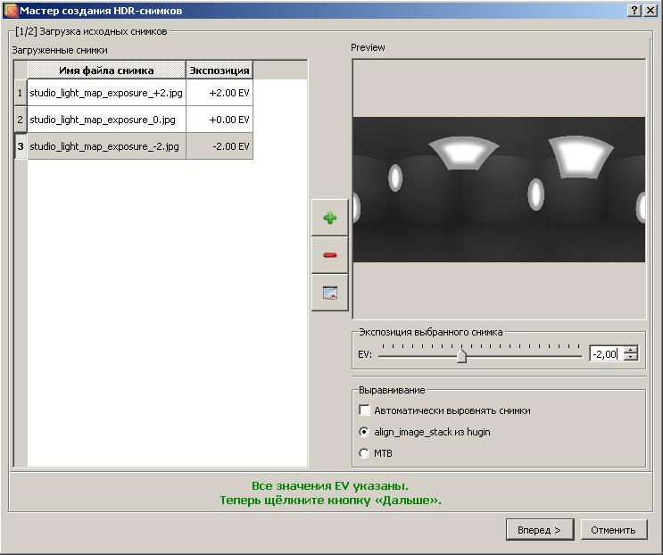 Окно «Мастера создания HDR-снимков» с заданием величин экспозиции снимков вручную