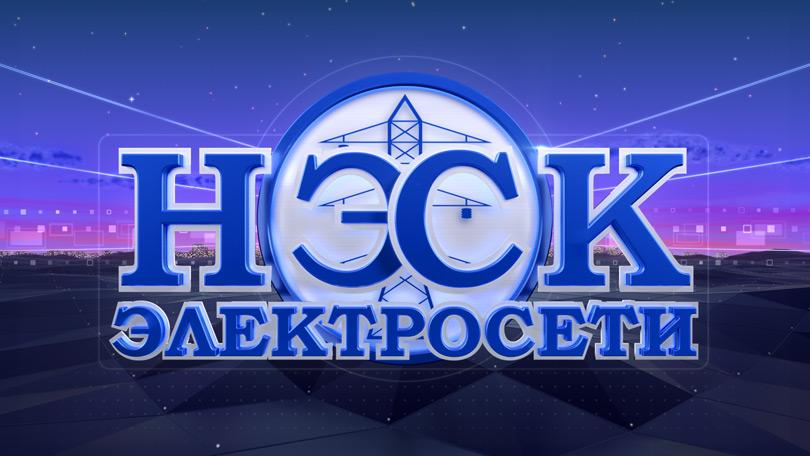 Финальный кадр заставки фильма «НЭСК-Электросети»
