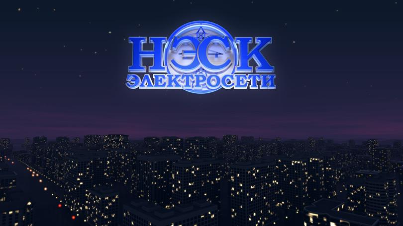 Иллюстративная графика фильма «НЭСК-Электросети»