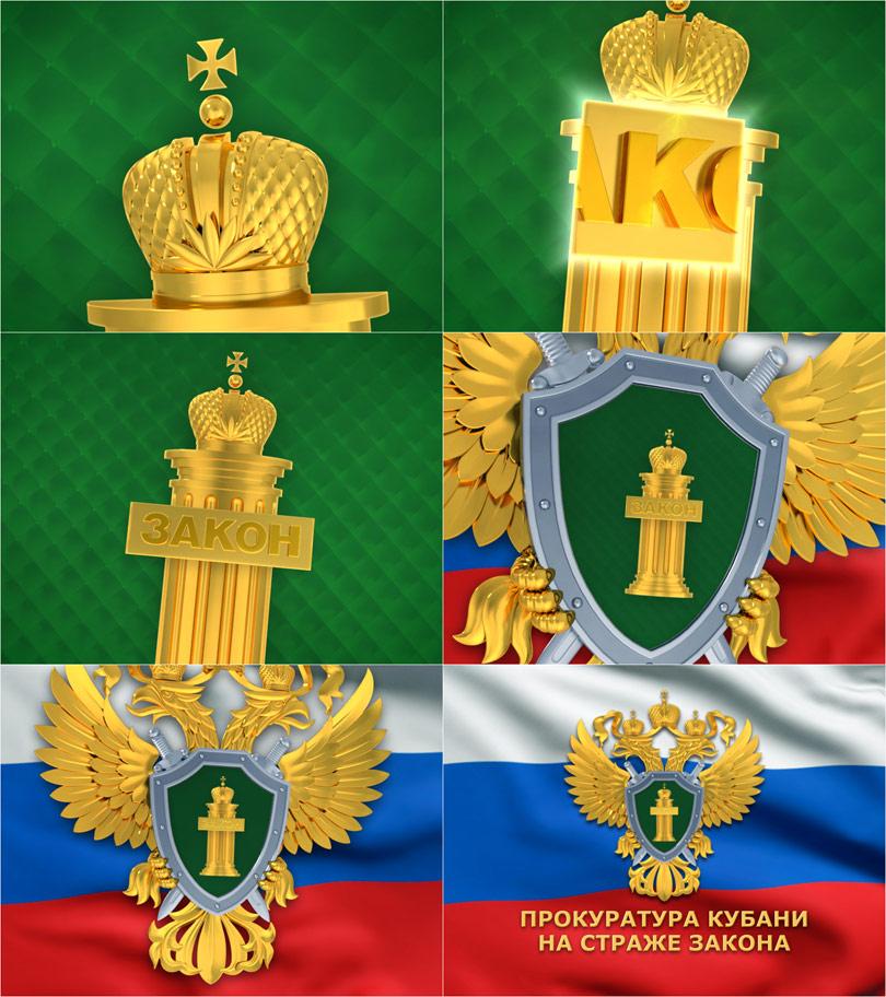 Кадры заставки для фильма «Прокуратура Кубани на страже закона»