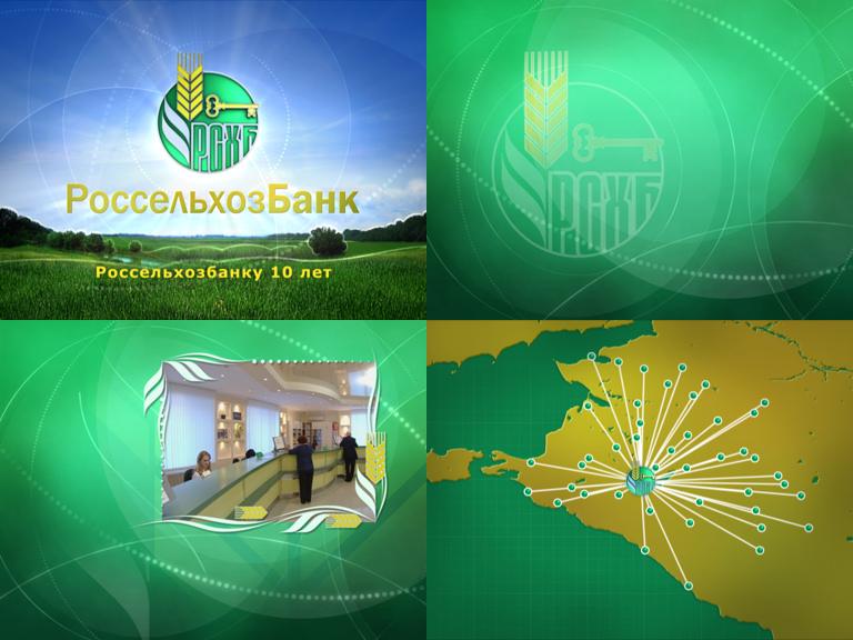 Кадры с графическим оформлением презентационного фильма для Краснодарского филиала «Россельхозбанка»