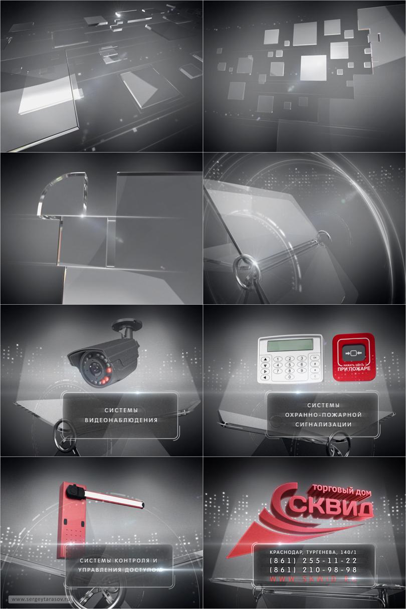 Кадры рекламного ролика для торгового дома «СКВИД»