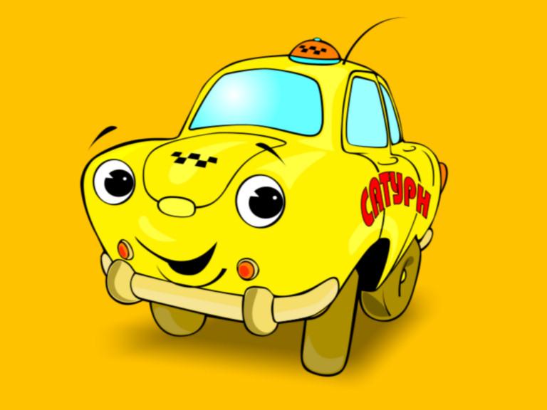 Исходный анимационный персонаж - автомобильчик такси «Сатурн»