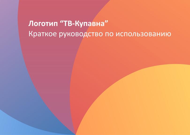 Краткое руководство по использованию логотипа «ТВК» в формате Adobe PDF