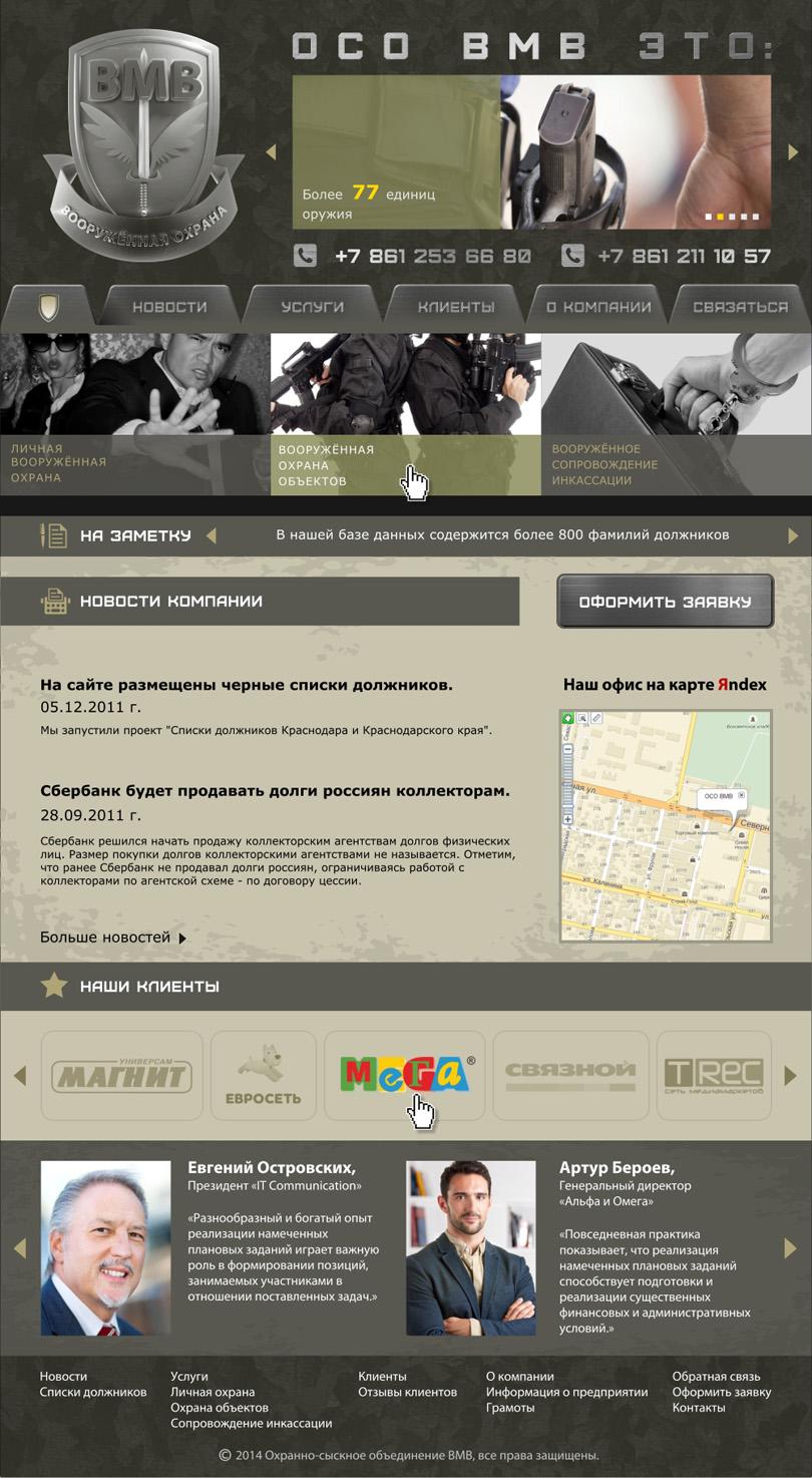 Эскиз главной страницы ОСО «ВМВ» (одна из версий в цветовой гамме в стиле «хаки»)