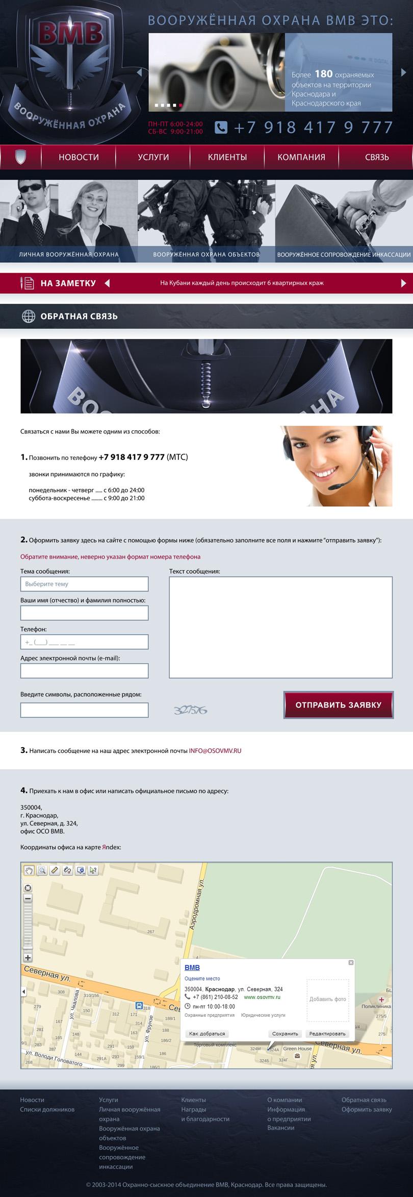 Эскиз страницы с контактной информацией сайта ОСО «ВМВ»