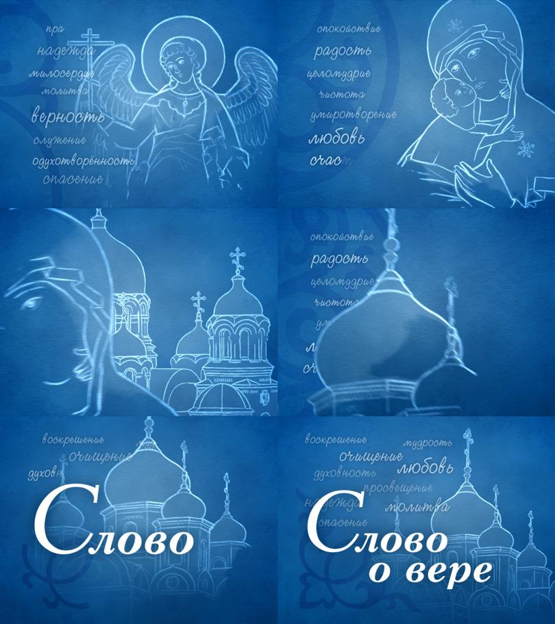 Кадры заставки телевизионной программы «Слово о вере»